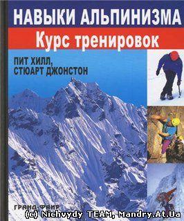 Навыки альпинизма
