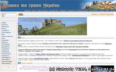 Замки і храми України