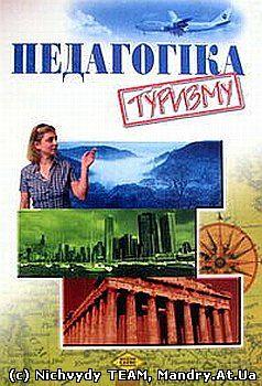 Педагогіка туризму