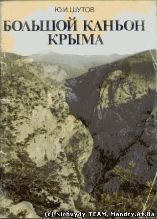 Вел. каньйон Криму
